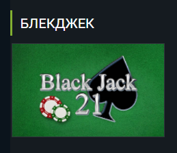 black-jack-ot-amatic